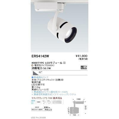 遠藤照明 LEDZ ARCHI series スポットライト ERS4142W