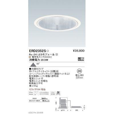 遠藤照明 LEDZ Rs series グレアレスベースダウンライト ERD2352S