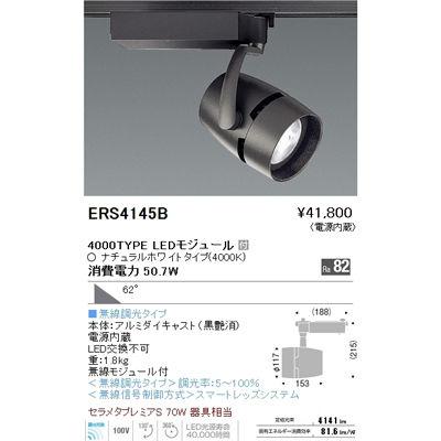 遠藤照明 LEDZ ARCHI series スポットライト ERS4145B