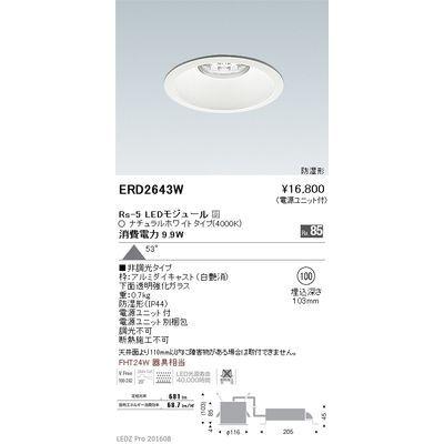 遠藤照明 LEDZ Rs series 防湿形ベースダウンライト ERD2643W