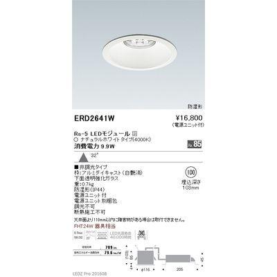 遠藤照明 LEDZ Rs series 防湿形ベースダウンライト ERD2641W