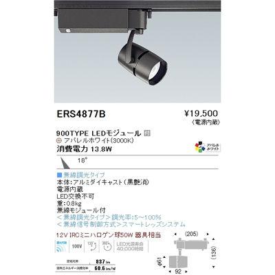 遠藤照明 LEDZ ARCHI series スポットライト ERS4877B