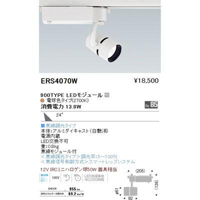 遠藤照明 LEDZ ARCHI series スポットライト ERS4070W