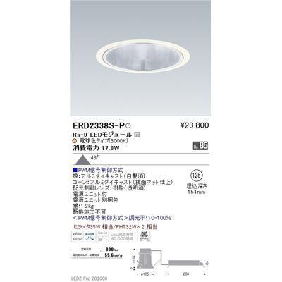 遠藤照明 LEDZ Rs series グレアレスベースダウンライト ERD2338S-P