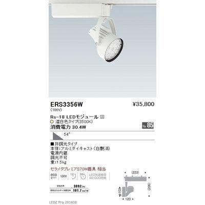 遠藤照明 LEDZ Rs series スポットライト ERS3356W