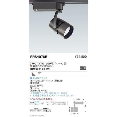 遠藤照明 LEDZ ARCHI series スポットライト ERS4078B
