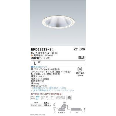 遠藤照明 LEDZ Rs series グレアレス ユニバーサルダウンライト ERD2293S-S