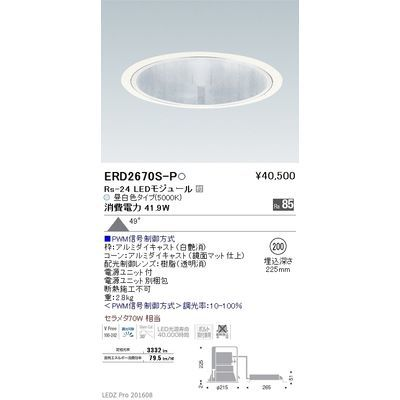 遠藤照明 LEDZ Rs series グレアレスベースダウンライト ERD2670S-P