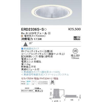 遠藤照明 LEDZ Rs series グレアレスベースダウンライト(受注品) ERD2336S-S【納期目安:2週間】