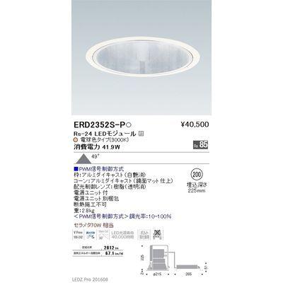 ラウンド  遠藤照明 LEDZ Rs Rs LEDZ series ERD2352S-P グレアレスベースダウンライト ERD2352S-P, 横手市:5b9cd070 --- canoncity.azurewebsites.net