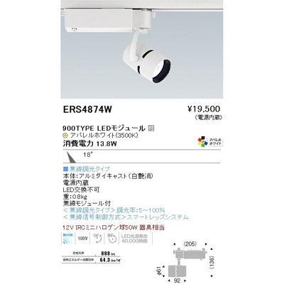 遠藤照明 LEDZ ARCHI series スポットライト ERS4874W