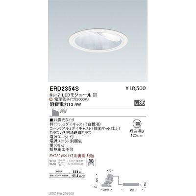 遠藤照明 LEDZ Rs series グレアレスウォールウォッシャーダウンライト ERD2354S
