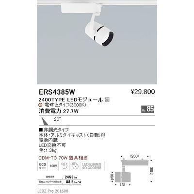 遠藤照明 LEDZ ARCHI series スポットライト ERS4385W