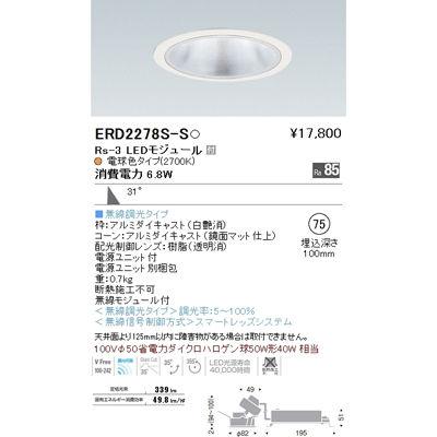 遠藤照明 LEDZ Rs series グレアレス ユニバーサルダウンライト ERD2278S-S