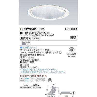 遠藤照明 LEDZ Rs series グレアレスウォールウォッシャーダウンライト ERD2358S-S