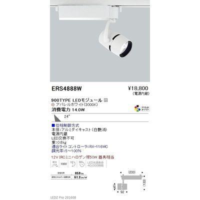 【SEAL限定商品】 遠藤照明 LEDZ ARCHI series series ARCHI スポットライト スポットライト ERS4888W, 不動のうめ:a3558c69 --- totem-info.com