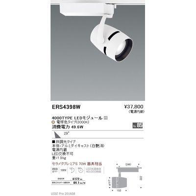 遠藤照明 LEDZ ARCHI series スポットライト ERS4398W