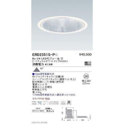 遠藤照明 LEDZ Rs series グレアレスベースダウンライト ERD2351S-P