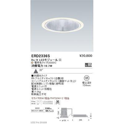 遠藤照明 LEDZ Rs series グレアレスベースダウンライト ERD2336S