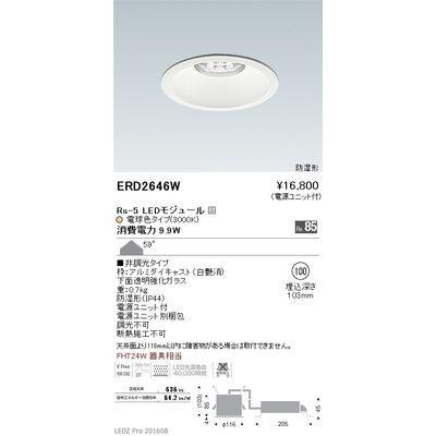 遠藤照明 LEDZ Rs series 防湿形ベースダウンライト ERD2646W