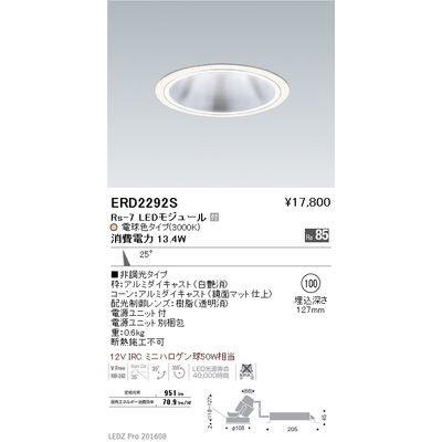 遠藤照明 LEDZ Rs series グレアレス ユニバーサルダウンライト ERD2292S