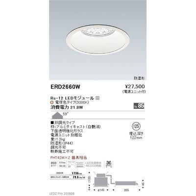 遠藤照明 LEDZ Rs series 防湿形ベースダウンライト ERD2660W