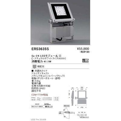 遠藤照明 LEDZ Ss series アウトドアスポットライト(看板灯) ERS3635S