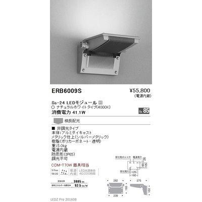 遠藤照明 LEDZ Ss series アウトドアテクニカルブラケット ERB6009S