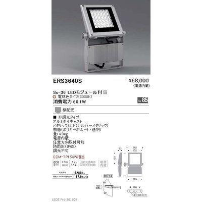 遠藤照明 LEDZ Ss series アウトドアスポットライト(看板灯) ERS3640S