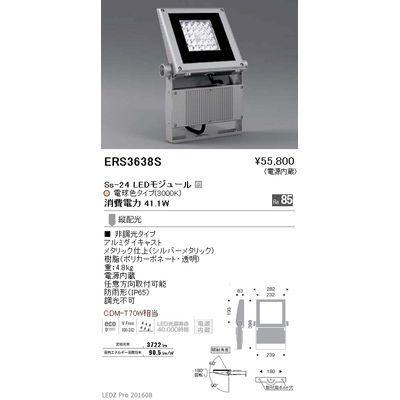遠藤照明 LEDZ Ss series アウトドアスポットライト(看板灯) ERS3638S