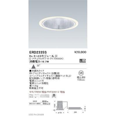 遠藤照明 LEDZ Rs series グレアレスベースダウンライト ERD2335S