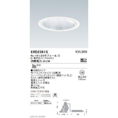 遠藤照明 LEDZ Rs series グレアレスウォールウォッシャーダウンライト ERD2361S
