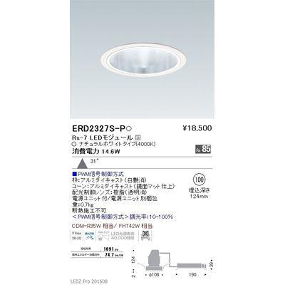遠藤照明 LEDZ Rs series グレアレスベースダウンライト ERD2327S-P