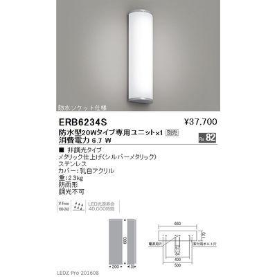 遠藤照明 STYLISH LEDZ series アウトドアブラケット ERB6234S