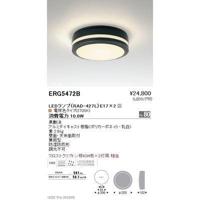 遠藤照明 STYLISH LEDZ series アウトドアブラケットライト/アウトドアシーリングライト ERG5472B