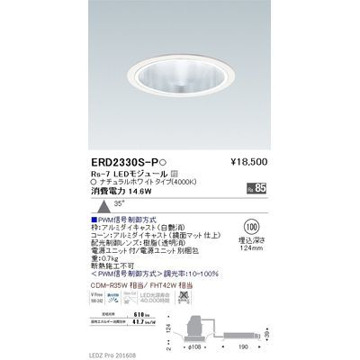 遠藤照明 LEDZ Rs series グレアレスベースダウンライト ERD2330S-P