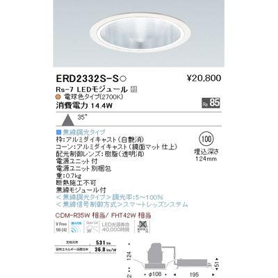 遠藤照明 LEDZ Rs series グレアレスベースダウンライト ERD2332S-S