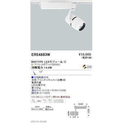 遠藤照明 LEDZ ARCHI series スポットライト ERS4883W