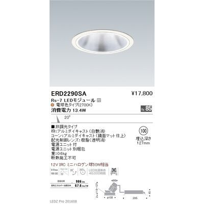 遠藤照明 LEDZ Rs series グレアレス ユニバーサルダウンライト ERD2290SA