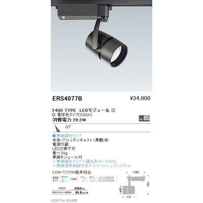 遠藤照明 LEDZ ARCHI series スポットライト ERS4077B
