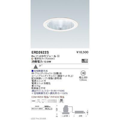 遠藤照明 LEDZ Rs series グレアレスベースダウンライト ERD2622S