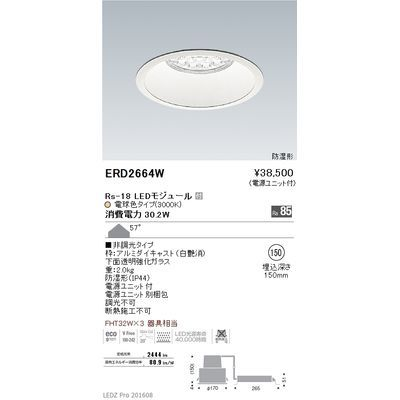 遠藤照明 LEDZ Rs series 防湿形ベースダウンライト ERD2664W