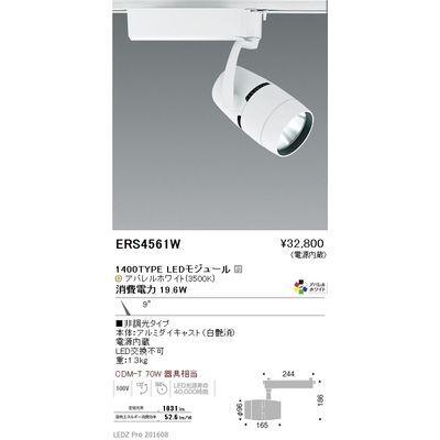 遠藤照明 LEDZ ARCHI series スポットライト ERS4561W