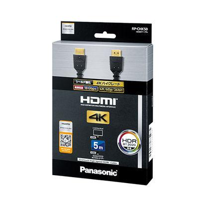 パナソニック 4KハイグレードタイプHDMIケーブル (5.0m) (ブラック) (RPCHK50K) RP-CHK50-K
