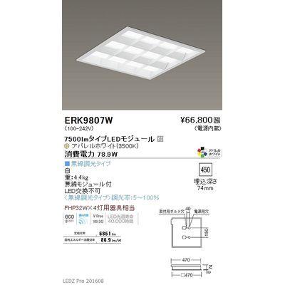 遠藤照明 LEDZ SD series スクエアベースライト 白ルーバ形 ERK9807W