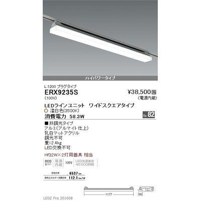 遠藤照明 LEDZ SOLID TUBE series デザインベースライト ワイドスクエアタイプ ERX9235S