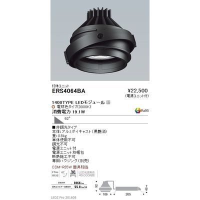 遠藤照明 LEDZ MOVING GYRO SYSTEM ムービングジャイロシステム ERS4064BA