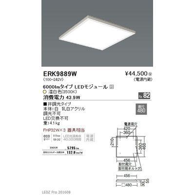 遠藤照明 LEDZ FLAT BASE series スクエアベースライト 下面乳白パネル形 ERK9889W