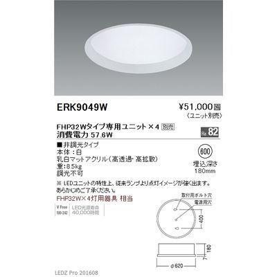 遠藤照明 LEDZ TWIN TUBE series デザインベースライト 下面乳白パネル形 ERK9049W