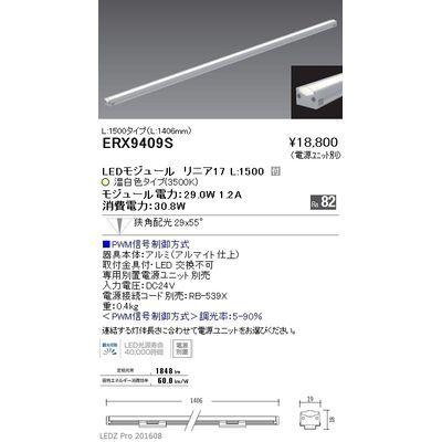 遠藤照明 LEDZ Linear17 series/Special LEDZ series 間接照明/ディスプレイライト(棚下ライン照明) ERX9409S